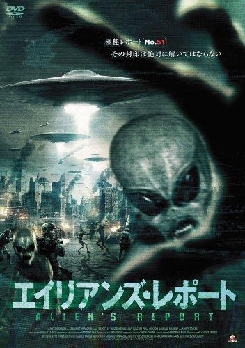 エイリアンズ・レポート [DVD]
