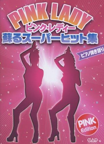 ピンク・レディー 蘇るスーパーヒット集 (ピアノひき語り)
