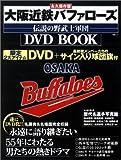 宝島MOOK「大阪近鉄バファローズ 伝説の野武士軍団DVD BOOK」 <DVD>