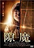 隙魔-すきま- [DVD]