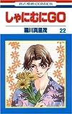 しゃにむにGO (22) (花とゆめCOMICS (2898))