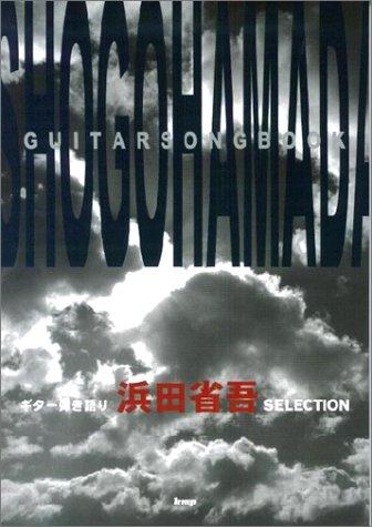 浜田省吾selection