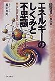 エネルギーのしくみと不思議―原子力、LNGから次世代エネルギーまで (学校で教えない教科書)