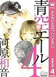 青空エール リマスター版 4 (マーガレットコミックスDIGITAL)