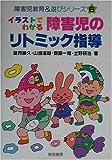 イラストでわかる障害児のリトミック指導 (障害児教育&遊びシリーズ)