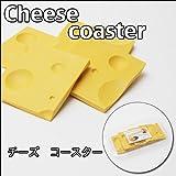 チーズコースター♪滑りにくい素材です☆ 4枚入り