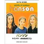 ハンソン(Hanson)