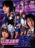 幻想忍姫憚 藍[DVD]