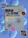 顕微鏡フル活用術イラストレイテッド―基礎から応用まで (細胞工学別冊―目で見る実験ノートシリーズ)