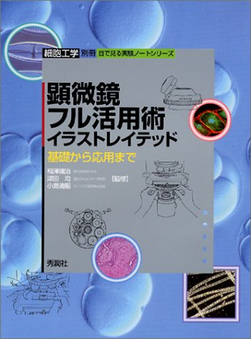(- Laboratory Notebook Series To See Eye Cell Engineering Separate Volume) To Applications From Basic - Full Microscope Techniques Illustrated (2000) Isbn: 4879622249 [Japanese Import]