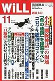 WiLL (ウィル) 2010年 11月号 [雑誌]