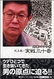 荒正義・実戦三十番 (麻雀エキサイト)