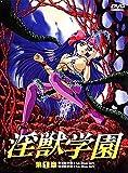 淫獣学園 第1章 Vol.1+Vol.2 [DVD]