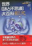 世界「謎と不思議」大百科 復刻版不思議百科シリーズ1 ムー特別編集 GAKKEN MOOK
