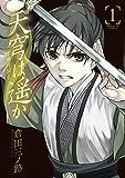 天穹は遥か-景月伝- 1 (サンデーGXコミックス)