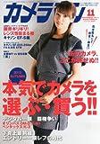 カメラマン 2013年 11月号 [雑誌]