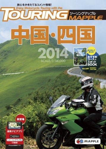 ツーリングマップル中国・四国2014