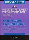 実践ソフトウェア工学〈第3分冊〉オブジェクト指向ソフトウェア工学/ソフトウェア工学の進んだ話題