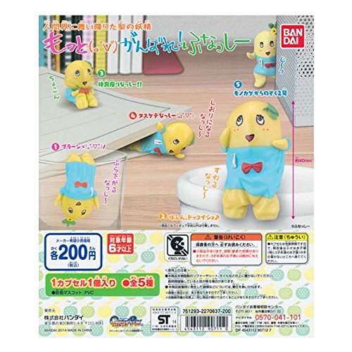Beech was then, harder! Beech was and-5 set set Bandai gachapon cell phone strap
