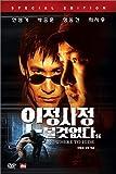 人情事情きかない (SE) (韓国版) [DVD]