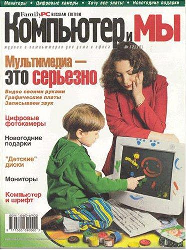 Kompiuter I My = Family Pc - Russian Edition