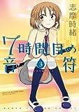 7時間目の音符(ノート) (3) (まんがタイムKRコミックス フォワードシリーズ)