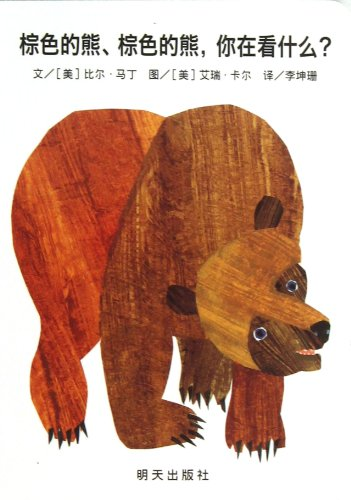 Brown Bear,Brown Bear,What Do You See? (Chinese Edition)