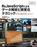 R&JavaScriptによるデータ解析と視覚化テクニック