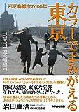 カラーでよみがえる東京―不死鳥都市の100年