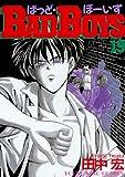 BADBOYS 19巻 (ヤングキングコミックス)