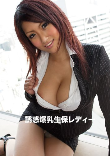 誘惑爆乳生保レディー / 7(セブン) [DVD]