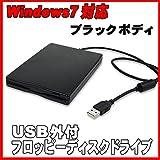 Windows7動作確認済 USB接続 外付けFDD ★ブラック★ 3.5インチ フロッピーディスクドライブ 【メーカーおまかせ】