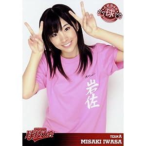岩佐美咲の画像 p1_2