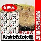 宏八屋のさば缶三陸沖秋さばの水煮缶詰185g6缶入