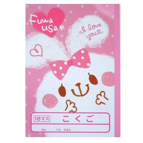 eede283479260 《Fuwausa/ふわうさ》B5国語ノート(18マス)可愛いステーショナリー通販