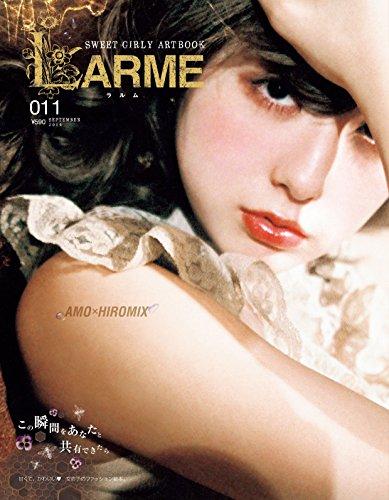 LARME (ラルム)011 2014年 09月号 [雑誌]