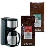 ◎アロマサーモ10カップコーヒーメーカー付福袋[Qコス・Qエル/各200g]メリタ(Melitta)JCM-1031/豆のまま