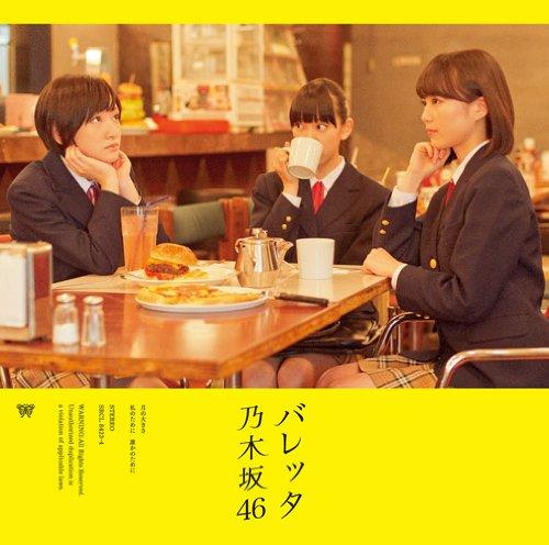 乃木坂46 バレッタ(DVD付A)