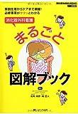 消化器外科看護まるごと図解ブック (消化器外科ナーシング2014年春季増刊)