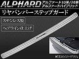 AP リアバンパーステップガード ステンレス製 AP-HFB-T01 トヨタ アルファード/ハイブリッド 10系/20系 2002年05月~