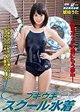 ブギウギ スクール水着 琥珀うた ミル [DVD]
