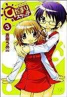 ひだまりスケッチ (3) (まんがタイムKRコミックス)