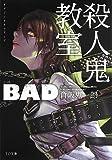 殺人鬼教室 BAD (TO文庫)