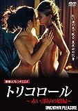 トリコロール ~赤い部屋の娼婦~[DVD]