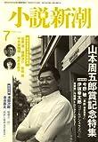 小説新潮 2008年 07月号 [雑誌]
