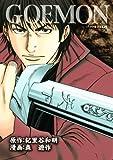GOEMON / 紀里谷 和明(原作) 森 遊作(漫画) のシリーズ情報を見る