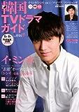 韓国TVドラマガイド Vol.46