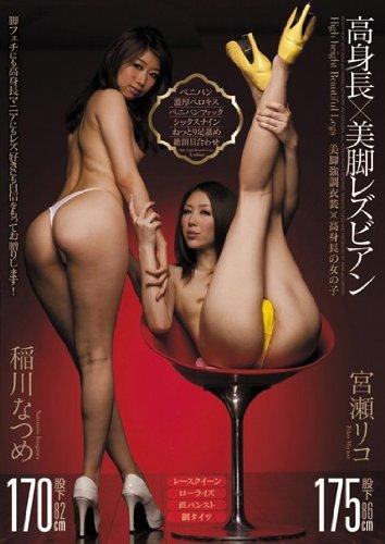 高身長×美脚レズビアン 宮瀬リコ 稲川なつめ アンナと花子 [DVD]