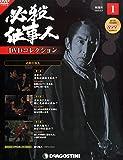 必殺仕事人DVDコレクション全国版 (1) 2015年 6/9 号 [雑誌]