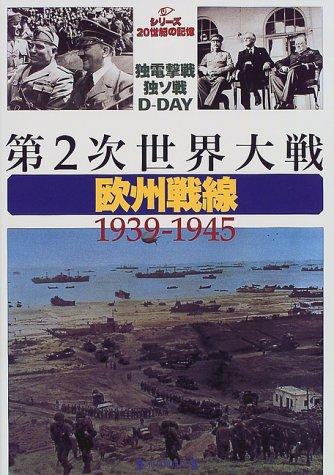 第2次世界大戦・欧州戦線―1939-1945 (毎日ムック―シリーズ20世紀の記憶)
